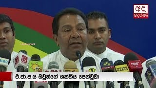 Will sit in opposition after SLFP central committee's decision - SB