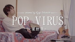新曲 34 Pop Virus 34 星野源 フル歌詞付き Ed By 財部亮治