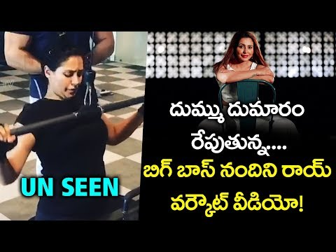 Nandini Rai Workout Video | Bigg Boss Season 2 Telugu | Celebs Gym Videos | YOYO Cine Talkies