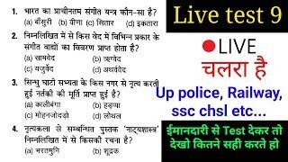 up police, railway, chsl live test 9