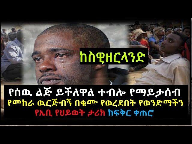 Ethiopia: Touching Story Of Ethiopian Man