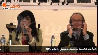 يقين   كلمة  د .إيمان بيبرس فى المؤتمر الختامي لجمعية نهوض وتنمية المرأة