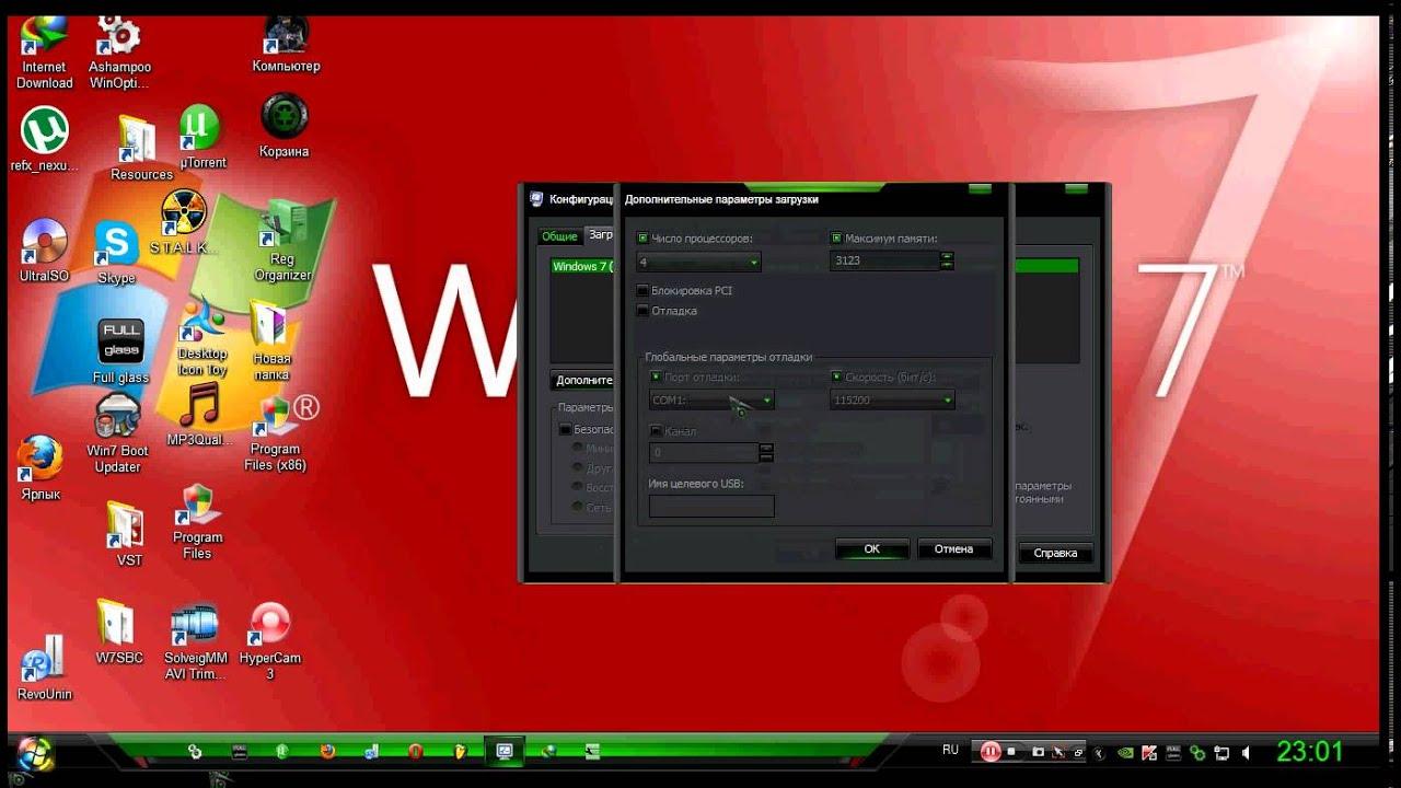 Включение всех 4 ядер в Windows 7.avi - YouTube