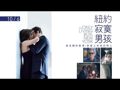 《紐約寂寞男孩》台灣官方預告|🤦🏻♂️最為難的愛情, 是愛上老爸的情人⋯