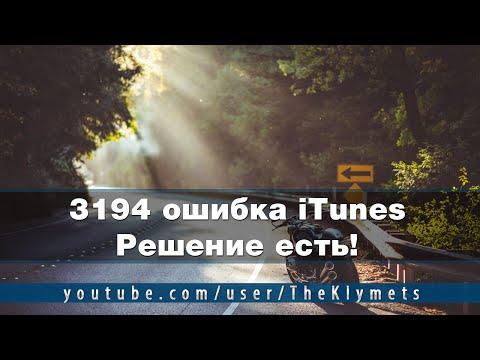 3194 ошибка iTunes. Решение есть!