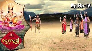 Jai Maa Laxmi | Odia Mythological & Devotional Serial | Full Ep 16 | Mahishasuraର ଅନ୍ତ- Adishakti