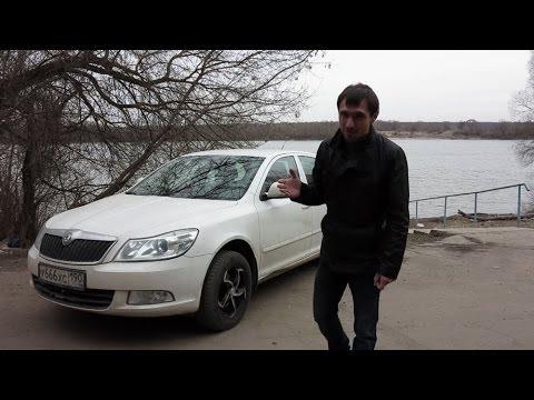 Честный тест драйв Skoda Octavia 2