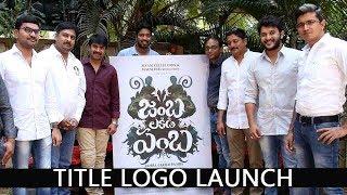 Jamba Lakidi Pamba Title Logo launch by Allari Naresh