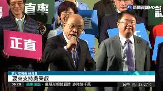 52綠委挺吳秉叡 蘇貞昌現身喊「衝衝衝」