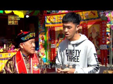 台綜-寶島神很大-20180131-小村莊總動員 南台灣年末最大陣