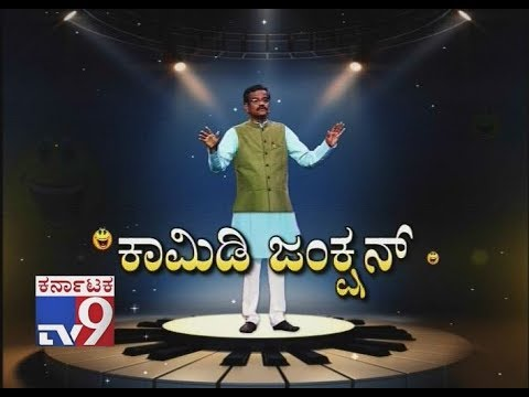 Comedy Junction: Pranesh, Narasimha Joshi, Basavaraj Mahamani Comedy