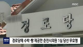 경로당에 수박·빵 제공한 시의원 당선무효형