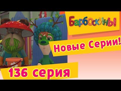 #СказочныеНедели Барбоскины - 136 серия. Аленький Цветочек (новые серии)