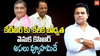 Reason Behind CM KCR Giving TRS Working President To KTR | Telangana News | Harish Rao