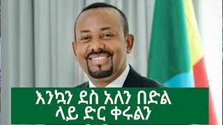 Ethiopia | Prime Minister Dr Abiy Ahmed