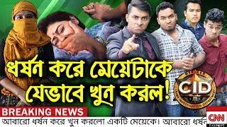 দেশী CID বাংলা PART 32 | Mystery Of Girl Case | Bangla Funny New Video 2019 | Comedy Video Online