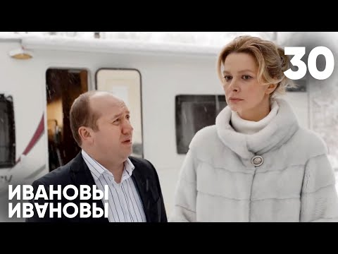 Ивановы - Ивановы | Сезон 2 | Серия 30