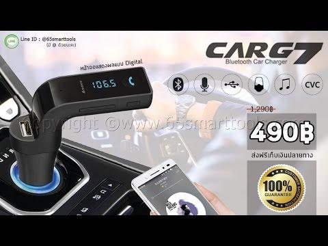 Bluetooth Connector Car G7 อุปกรณ์เชื่อมต่อบลูธูทสำหรับรถยนต์