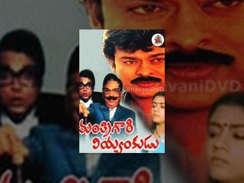 Mantri Gari Viyyankudu Movie (1983) || Chiranjeevi, Poornima Bhagyaraj