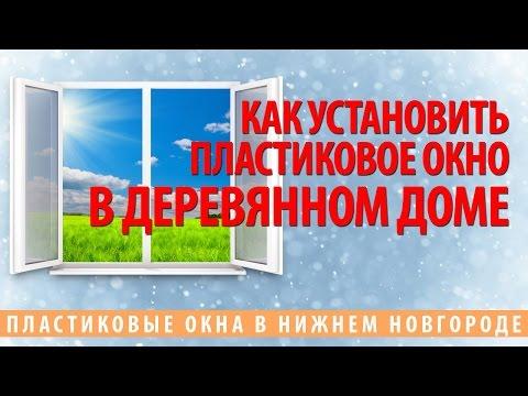 Видео как установить пластиковые окна в деревянном доме  видео