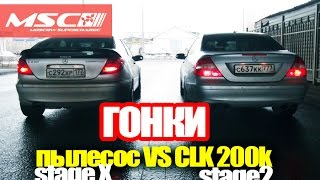 Гонки MSC: Пылесос VS CLK 200k stage 2
