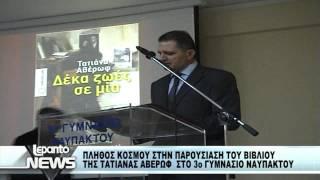 ΠΑΡΟΥΣΙΑΣΗ ΒΙΒΛΙΟΥ ΑΒΕΡΩΦ ΣΤΗ ΝΑΥΠΑΚΤΟ