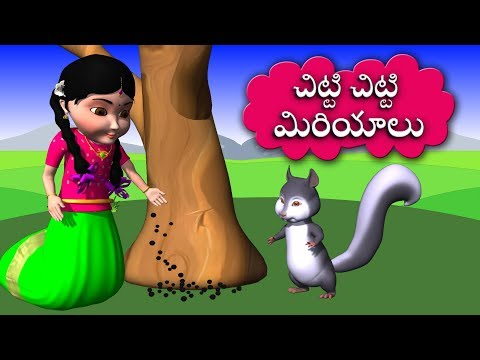 Chitti Chitti Miriyalu | Chitti Chilakamma Lot More Telugu Rhymes for Children