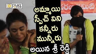 Artist Hema Most Emotional Speech about Casting Couch @Sri Reddy Press Meet