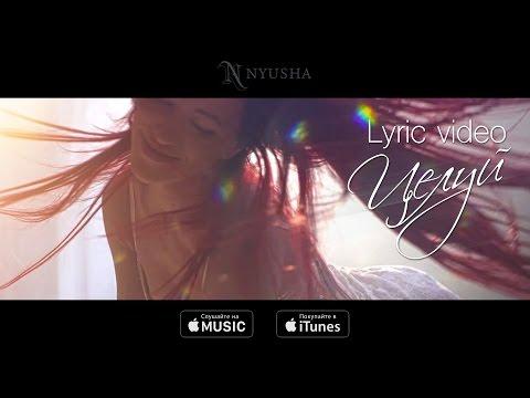 Нюша Целуй (Премьера песни 2016) pop music videos 2016
