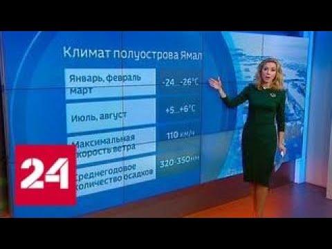 Поселок Сабетта: экстремальный климат Ямала помогает в добыче сжиженного газа - Россия 24
