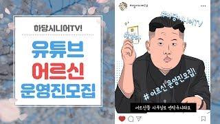 하당시니어TV 운영진 모집 합니다~~~!!