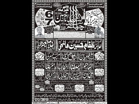 Live Majlis 7 Rabi Awal 2019 Wazeerabad