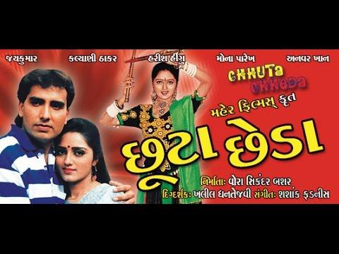 Gujarati Movie - Chutta Cheda - Part - 10 video