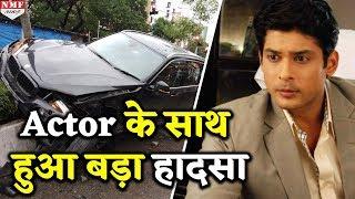 Humpty Sharma के Actor Siddharth Shukla का हुआ Car Accident, बाल- बाल बची जान