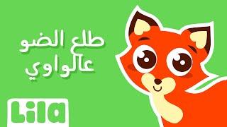 Tole3 El Daww 3al Wawi - طلع الضو عالواوي
