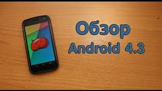 Обзор Android 4.3 / Android 4.3 review