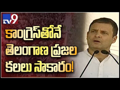 Rahul Gandhi speech at Congress public meeting in Adilabad - TV9
