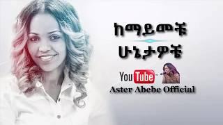 Aster Abebe | Kemayemechu Hunietawochie - AmlekoTube.com