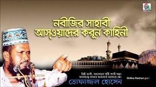 MD Tofazzal Hossain - Nobijir Sahabi Aswader Korun Kahini | Bangla Waz | Chnadni Music