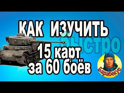 КАК ОСВОИТЬ 15 карт за 60 БОЁВ эффективно в  World of Tanks Патч 1.0| VK 30.01 P VK 30.01 (P)