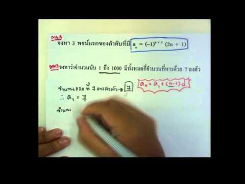 M5M1_1 คณิตศาสตร์ ม.5 เทอม 1 ตอนที่ 1