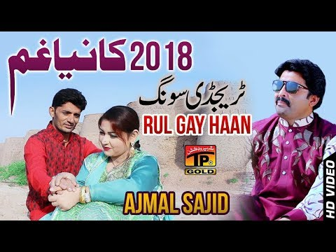 Kora Teda Piyar - Ajmal Sajid - Latest Song 2018 - Latest Punjabi And Saraiki