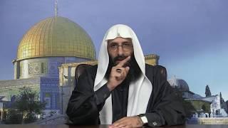 """خطاب الإمام صلاح الدين بن إبراهيم، فيما يسمّى """"إعلان القدس عاصمة لليهود""""!"""