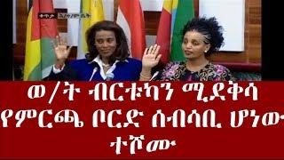 Ethiopia : ወ/ት ብርቱካን ሚደቅሳ የምርጫ ቦርድ ሰብሳቢ ሆነው ተሾሙ