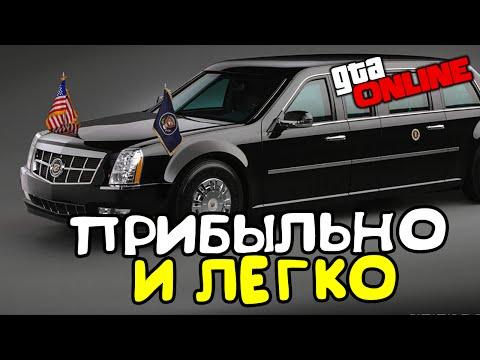 GTA Online - Часть 111 Прибыльно и легко