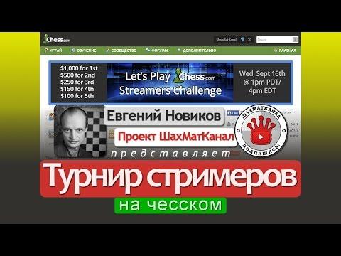 LIVE! 16-09-15 ТУРНИР СТРИМЕРОВ на чесском — ШахМатКанал. Шахматы