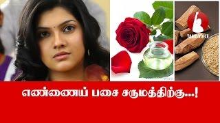 எண்ணைய் பசை சருமத்திற்கு..! - Tamil Voice