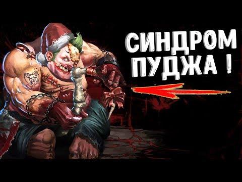 ПУДЖ ВЫХОДИТ НА ОХОТУ ДОТА 2 - PUDGE HUNTER DOTA 2
