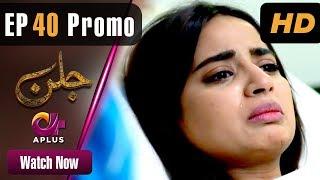 Jallan - Episode 40 Promo | Aplus ᴴᴰ Drama | Saboor Ali, Imran Aslam, Waseem Abbas | Pakistani Drama