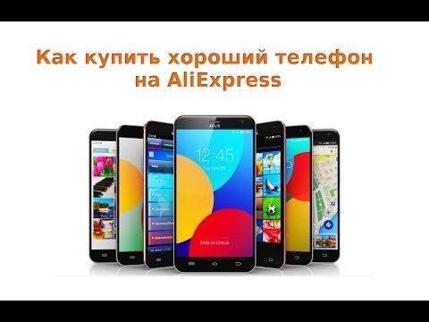 Отзывы купить телефон в алиэкспресс